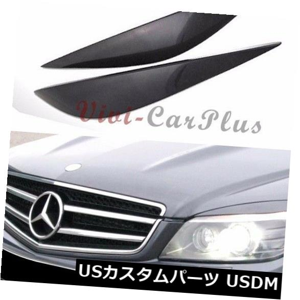 アイライン 塗装済み2008-11 M-Benz W204 C200 C250 C300 C350ヘッドライトまぶたカバー眉毛 PAINTED 2008-11 M-Benz W204 C200 C250 C300 C350 Headlight Eyelids Cover Eyebrows
