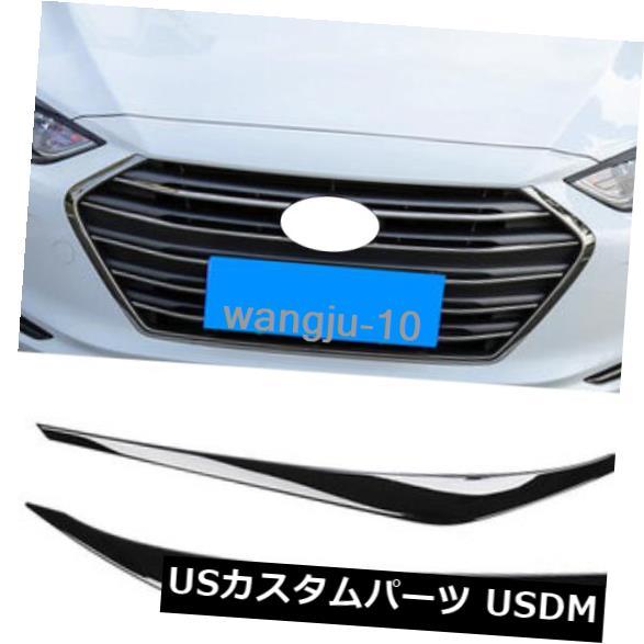 アイライン 2 *ブラックABSヘッドライト眉毛まぶたカバートリムヒュンダイエラントラ2017-2018 2*Black ABS Headlight Eyebrows Eyelids cover trim For Hyundai Elantra 2017-2018