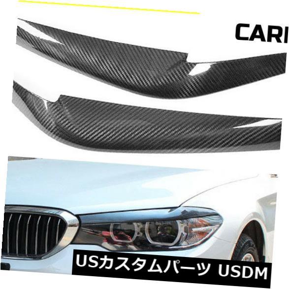 アイライン カーボンファイバーヘッドライトアイリッドカバーBMW G30 530i 540i 520用の眉毛トリム Carbon Fiber Headlight Eye Lids Cover Eyebrow Trim Fit For BMW G30 530i 540i 520