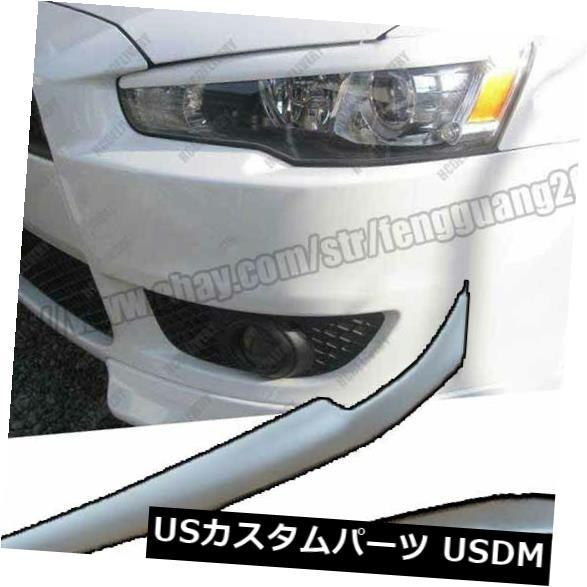 アイライン 2008-2014三菱ランサーEVO 10 EXの未塗装ヘッドライト眉毛まぶた Unpainted Headlight Eyebrows Eyelids for 2008-2014 Mitsubishi Lancer EVO 10 EX