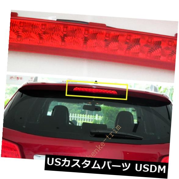 ハイマウントテール Kia Sorento 2011-2015リアハイマウント警告3rd Third Brake Light RED 1PCS For Kia Sorento 2011-2015 Rear High Mount Warning 3rd Third Brake Light RED 1PCS