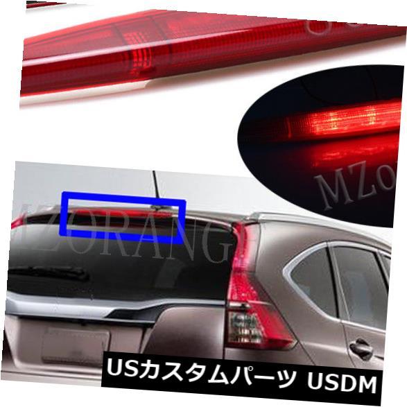 ハイマウントテール ホンダCR-V CRV 2012-2016レッドシェルテールリアハイマウント3rdブレーキランプライト用 For Honda CR-V CRV 2012-2016 Red Shell Tail Rear High Mount 3rd Brake Lamp Light