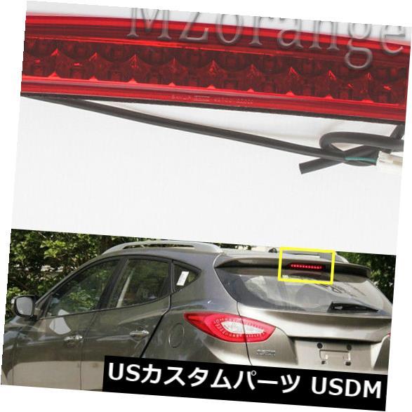 ハイマウントテール 1xヒュンダイIX35 10 11 12 1314リアハイマウント3rdブレーキストップライトテールランプ 1x For Hyundai IX35 10 11 12 1314 Rear High Mount 3rd Brake Stop Light Tail Lamp