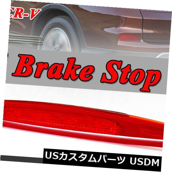 ハイマウントテール 2012- 2016年ホンダCR-V CRV SUV REDシェルテールライトハイマウント3rdブレーキ用 For 2012-2016 Honda CR-V CRV SUV RED Shell Tail lights High Mount 3rd Brake