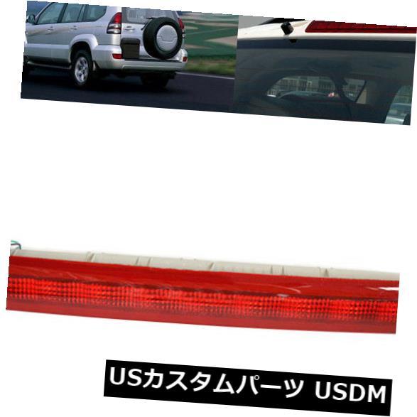 ハイマウントテール トヨタプラド/レクサスGX470 2003-2009レッドハイマウントサードテールブレーキライト For Toyota Prado/Lexus GX470 2003-2009 Red High Mount Third Tail Brake Light