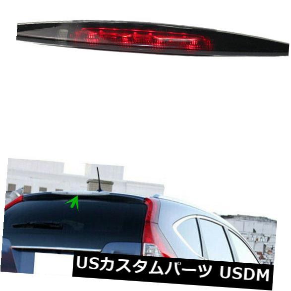 ハイマウントテール ホンダCR-V 2012-2016ハイマウントブレーキライトA7J1用の第3ブレーキテールライトランプ Third Brake Tail Light Lamp for Honda CR-V 2012-2016 High Mount Brake Light A7J1