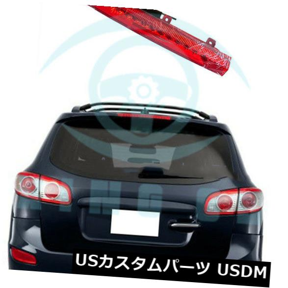 ハイマウントテール Hyundai Santa-Fe 2007-2012 Tail High Mounted Third Brake Stop Light Lampに適合 Fit For Hyundai Santa-Fe 2007-2012 Tail High Mounted Third Brake Stop Light Lamp