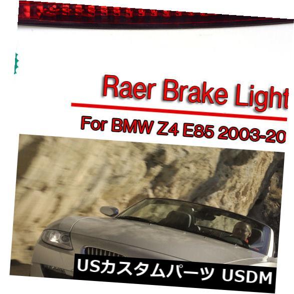 ハイマウントテール BMW Z4 E85 03-08のレッドサードハイマウントブレーキストップリアテールライト Red Third High Mount Brake Stop Rear Tail Light For BMW Z4 E85 03-08