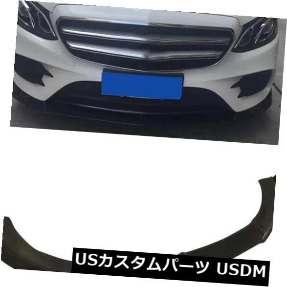 カーボン素材 カーボン製メルセデスベンツW213 Eクラス16-19用フロントバンパーリップスポイラーキット Carbon Fiber Front Bumper Lip Spoiler Kit For Mercedes Benz W213 E-class16-19