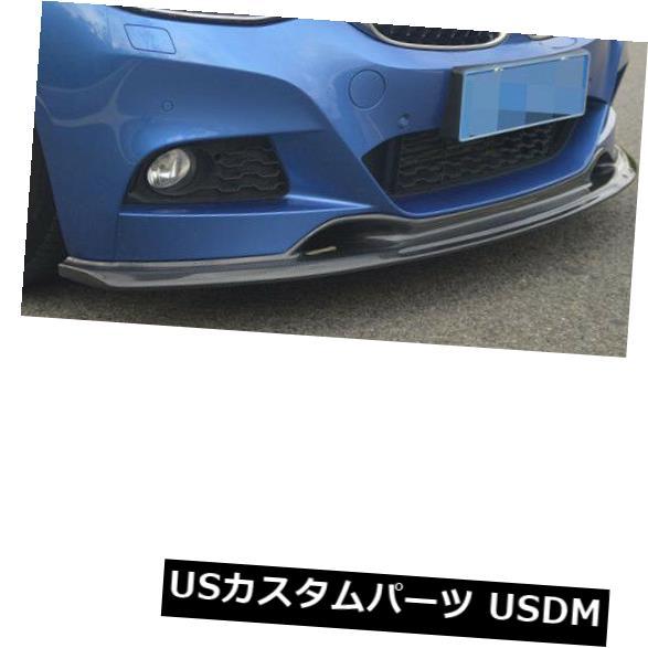 カーボン素材 BMW F34 3Series GT Mスポーツバンパー14-15に適合したカーボンファイバーフロントリップスポイラー Carbon Fiber Front Lip Spoiler Fit for BMW F34 3Series GT M-Sport bumper 14-15