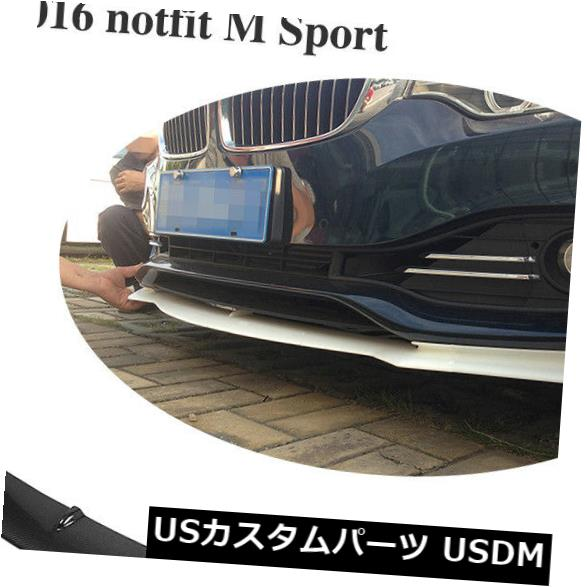 カーボン素材 BMW 4Series F32 F33 F36 435i 13-16用カーボンファイバーフロントバンパーリップスポイラーフィット Carbon Fiber Front Bumper Lip Spoiler Fit for BMW 4Series F32 F33 F36 435i 13-16