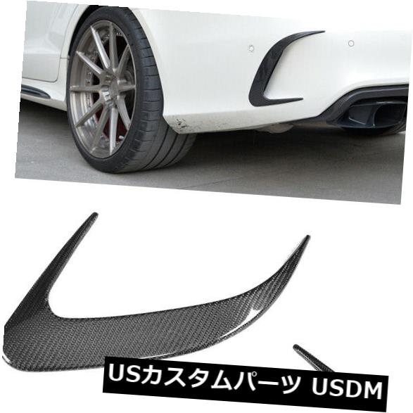 カーボン素材 カーボンファイバーリアバンパースプリッターフィンフィットベンツW218 AMGセダン15-17に適合 Carbon Fiber Rear Bumper Splitters Fins Refit Fit For Benz W218 AMG Sedan 15-17
