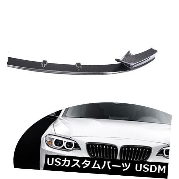 カーボン素材 BMW F22 F23 235i M Sport 2014-17用カーボンファイバーバンパーリップチンスポイラー Carbon Fiber Front Bumper Lip Chin Spoiler for BMW F22 F23 235i M Sport 2014-17