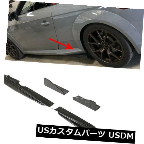 カーボン素材 アウディTTRS / TTS / TT Sライン15-18用カーボンファイバーサイドスカートエクステンションスプリッター Carbon Fiber Side Skirts Extension Splitters for Audi TTRS/ TTS/ TT S line 15-18