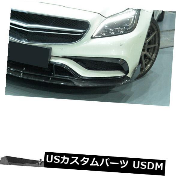 カーボン素材 カーボン製メルセデスベンツW218 CLS63 AMG 15-17用フロントバンパーリップスポイラー Carbon Fiber Front Bumper Lip Spoiler Fit for Mercedes Benz W218 CLS63 AMG 15-17