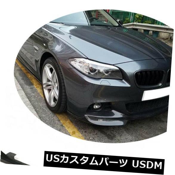 カーボン素材 BMW F10 528i 535i 550i MTech12-15用カーボンファイバーフロントバンパーリップチンスポイラー Carbon Fiber Front Bumper Lip Chin Spoiler for BMW F10 528i 535i 550i MTech12-15