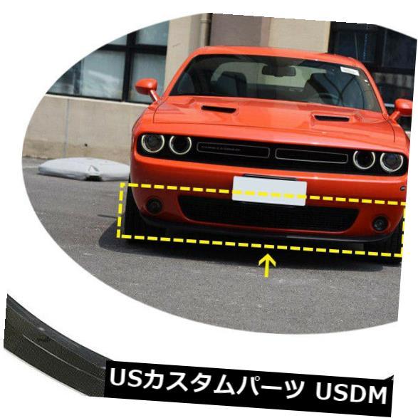 カーボン素材 ダッジチャレンジャークーペ2015-2018用カーボンファイバーフロントバンパーリップスプリッター3個 Carbon Fiber Front Bumper Lip Splitter 3PCS for Dodge Challenger Coupe 2015-2018