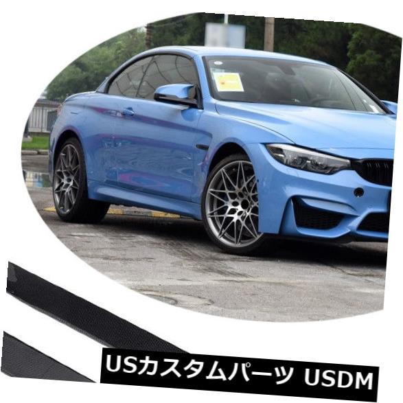 カーボン素材 BMW F80 F82 M3 M4 G30 F30 F06 M6用カーボンファイバーサイドスカートエクステンションリップ Carbon Fiber Side Skirts Extensions Lip For BMW F80 F82 M3 M4 G30 F30 F06 M6