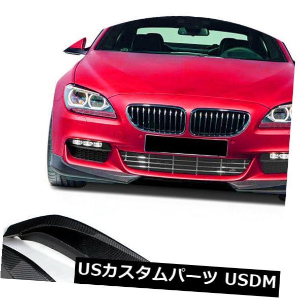 カーボン素材 BMW F06 F12 F13 M Techバンパー2012-2017に適したカーボンファイバーフロントリップスプリッター Carbon Fiber Front Lip Splitter Fit for BMW F06 F12 F13 M Tech Bumper 2012-2017