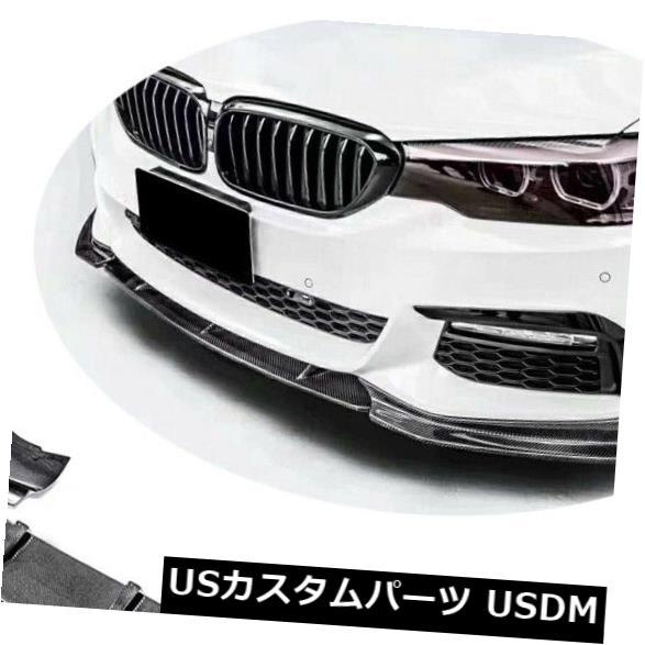 カーボン素材 BMW 5シリーズG30 G38 540i 17-19用3PCSフロントバンパーリップスプリッターカーボンファイバー 3PCS Front Bumper Lip Splitter Carbon Fiber For BMW 5Series G30 G38 540i 17-19