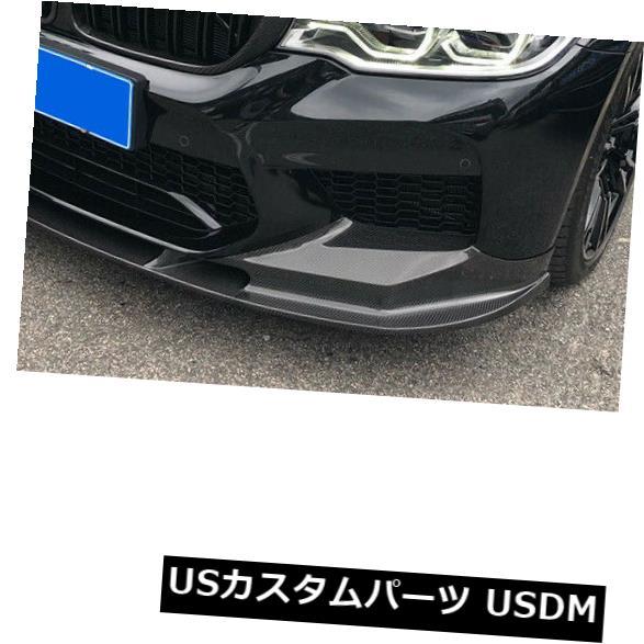 カーボン素材 BMW F90 M5 2018-2019カーボンファイバーフロントバンパーリップスポイラースプリッター工場 For BMW F90 M5 2018-2019 Carbon Fiber Front Bumper Lip Spoiler Splitter Factory