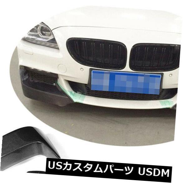 カーボン素材 BMW 6シリーズF12 Mスポーツ12-17に適したカーボンファイバーフロントスプリッターフィンボディキット Carbon Fiber Front Splitter Fins Bodykit Fit for BMW 6 Series F12 M-Sport 12-17