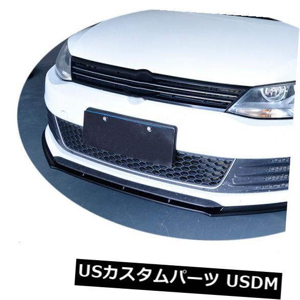 カーボン素材 VWジェッタMK6 GLIセダン4ドア13-15の炭素繊維自動フロントバンパーリップフィット Carbon Fiber Auto Front Bumper Lip Fit for VW Jetta MK6 GLI Sedan 4-Door 13-15