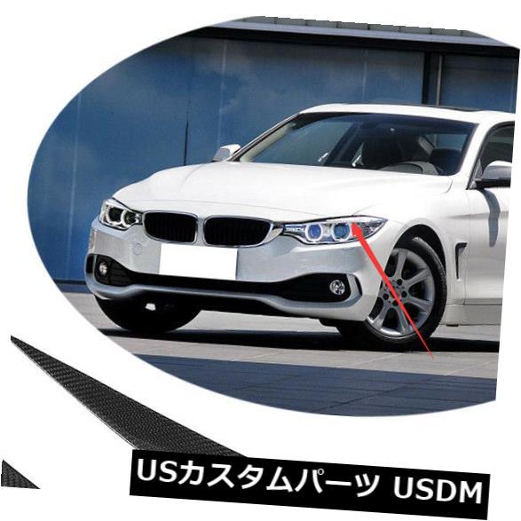 カーボン素材 カーボンファイバーヘッドライトまぶたは、BMW 4シリーズMスポーツ14-17に合う眉毛をトリミングします。 Carbon Fiber Headlight Eyelids Trims Eyebrow Fit For BMW 4-Series M Sport 14-17