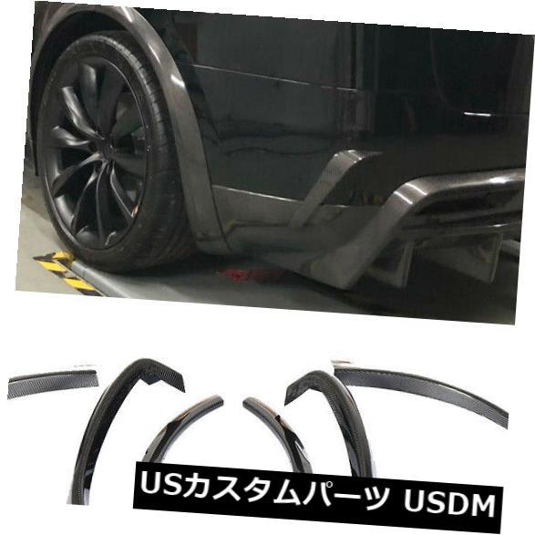 カーボン素材 Tesla Model X 16-18カーボンファイバーホイールアイブロウアーチトリムリップフェンダーフレアに適合 Fits Tesla Model X 16-18 Carbon Fiber Wheel Eyebrow Arch Trim Lips Fender Flares