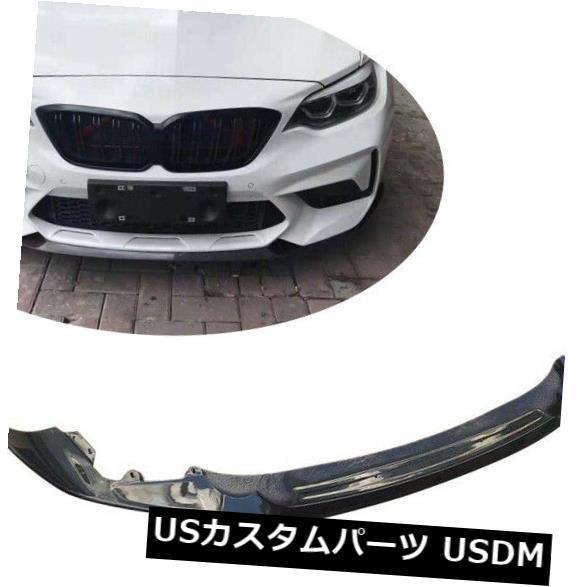 カーボン素材 カーボンファイバーフロントバンパーリップレーシングボディキットチンフィットBMW F87 M2 2018-2019 Carbon Fiber Front Bumper Lip Racing Bodykit Chin Fit For BMW F87 M2 2018-2019
