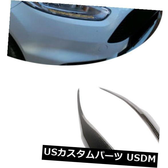 カーボン素材 カーボンファイバーヘッドライト眉毛は、フォードフィエスタ2013-2015に合うまぶたキャップをカバー Carbon Fiber Headlight Eyebrows Covers Eyelids Cap Fit for Ford Fiesta 2013-2015