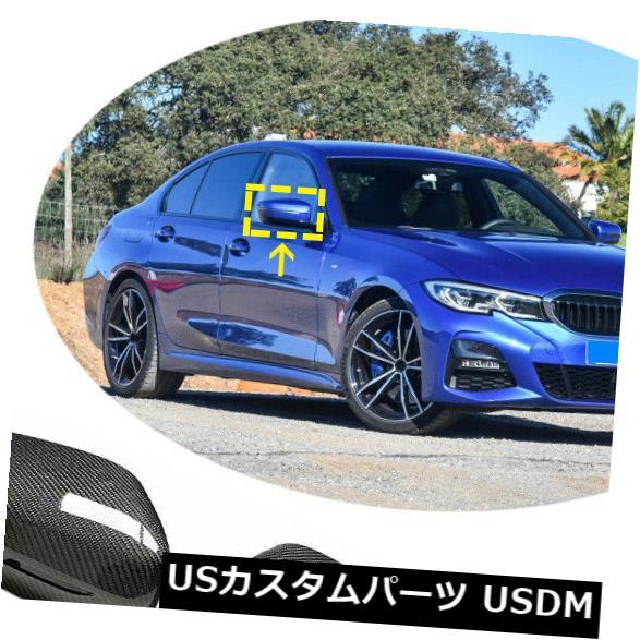 カーボン素材 BMW 3シリーズG20 G21 2PCSサイドミラーカバー用カーボンファイバー2019-2021を交換 For BMW 3 series G20 G21 2PCS Side Mirror Cover Replace Carbon Fiber 2019-2021