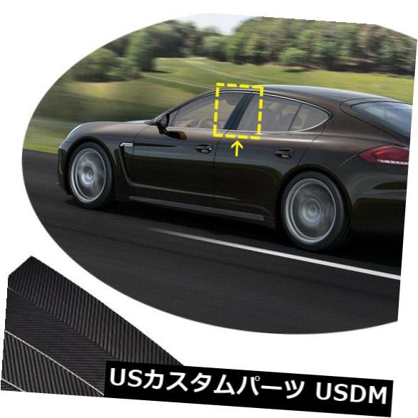 カーボン素材 ポルシェパナメーラ14-16ブラックウィンドウドアピラーポストトリム4PCSカーボンファイバー用 For Porsche Panamera 14-16 Black Window Door Pillar Post Trim 4PCS Carbon Fiber