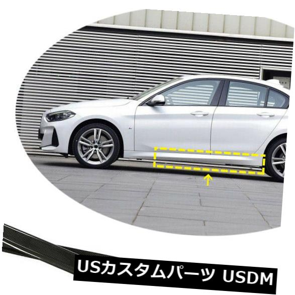カーボン素材 BMW 1Series 120i M SportサイドスカートドアリップBodyKitカーボンファイバー2019-2020 For BMW 1Series 120i M Sport Side Skirts Door Lip BodyKit Carbon Fiber 2019-2020