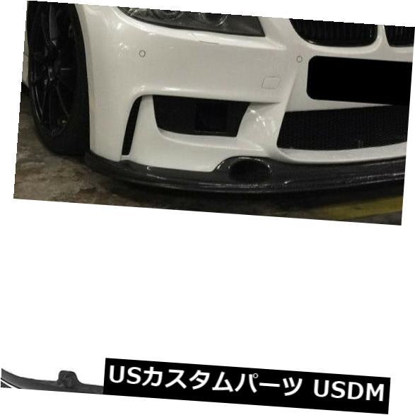 カーボン素材 BMW 3Series E90 325i 335i 09-11に適合したフロントバンパーリップスポイラーカーボンファイバー Front Bumper Lip Spoiler Carbon Fiber Fit For BMW 3Series E90 325i 335i 09-11