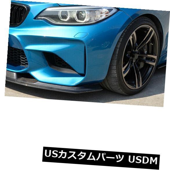 カーボン素材 BMW F87 M2 2016-2017に適合したカーボンファイバーフロントバンパーリップスポイラーボディキット Carbon Fiber Front Bumper Lip Spolier Bodykit Fit for BMW F87 M2 2016-2017