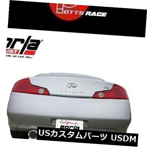 輸入マフラー Borla 140057-2003-2007 Infiniti G35 3.5L Cat-Back Exhaust S-Typeに適合 Borla 140057 - Fits 2003-2007 Infiniti G35 3.5L Cat-Back Exhaust S-Type
