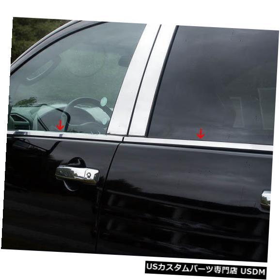 WS24520 QAA Window Fits 4pcs TITAN Cab Stainless Accent 04-15日産タイタンクルーキャブQAAステンレス4pcs窓枠アクセントWS24520に適合 Window Accent Sill 04-15 Crew Nissan