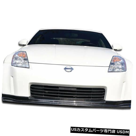 Spoiler 03-05日産350Z N-1カーボンファイバーフロントバンパーリップボディキット104221に適合 03-05 Fits Nissan 350Z N-1 Carbon Fiber Front Bumper Lip Body Kit 104221