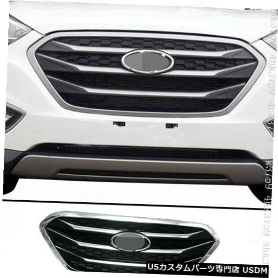 ラジエーターカバー ヒュンダイツーソンix35 2011-2015のABSクロームフロントラジエーターグリルカバー ABS Chrome Front Radiator Grille Cover for Hyundai Tucson ix35 2011-2015