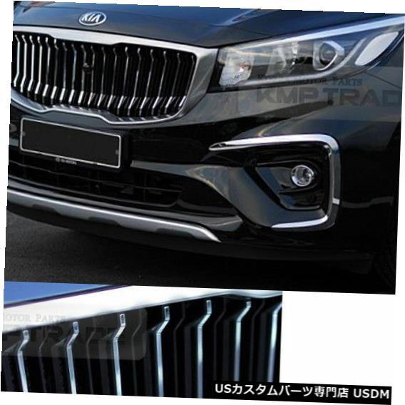 ラジエーターカバー Front Bumper Radiator Grille Cover Black & Chrome for KIA 2015-2017 Sedona