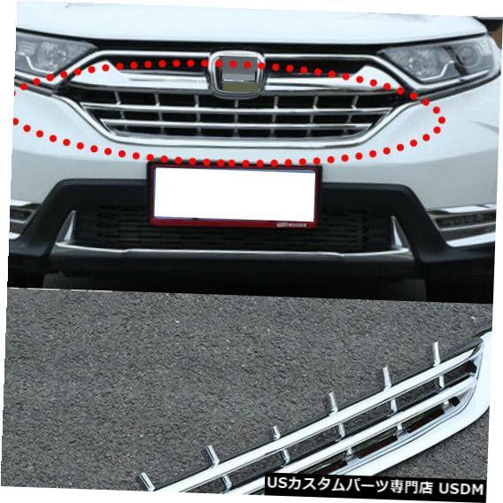 ラジエーターカバー ホンダCRV 2017-2019クローム外装フロントラジエーターグリル装飾カバー For Honda CRV 2017-2019 Chrome Exterior Front Radiator Grille Decorative cover