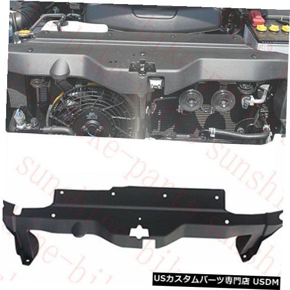 ラジエーターカバー トヨタプラドLC120 2003-09車のフロントカバーラジエーターABSアッパーマッドガード用1個 1pcs For Toyota Prado LC120 2003-09 Car Front Cover Radiator ABS Upper Mudguard