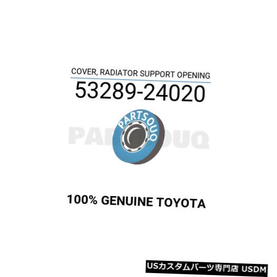 ラジエーターカバー 5328924020純正トヨタカバー、ラジエーターサポートオープニング53289-24020 5328924020 Genuine Toyota COVER, RADIATOR SUPPORT OPENING 53289-24020
