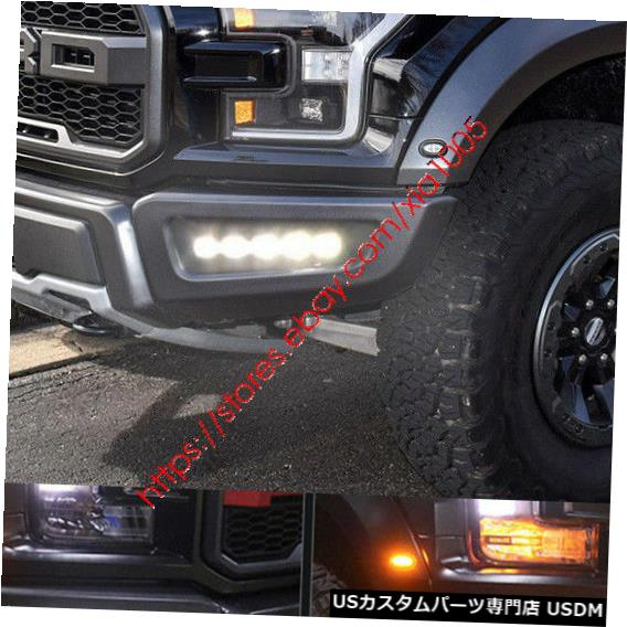 Turn Signal Lamp Ford F150 Raptor 2017 2018 LEDデイタイムランニングDRLライトターンシグナルランプ For Ford F150 Raptor 2017 2018 LED Daytime Running DRL Light Turn Signal Lamp
