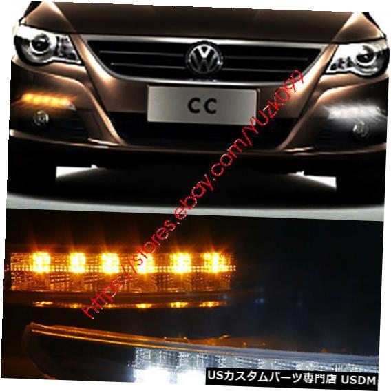 Turn Signal Lamp 2009/2011フォルクスワーゲンCCの白/アンバースイッチバックLEDデイタイムランプ/ターン信号 White/Amber Switchback LED Daytime Lamps/Turn Signal For 2009-2011 Volkswagen CC