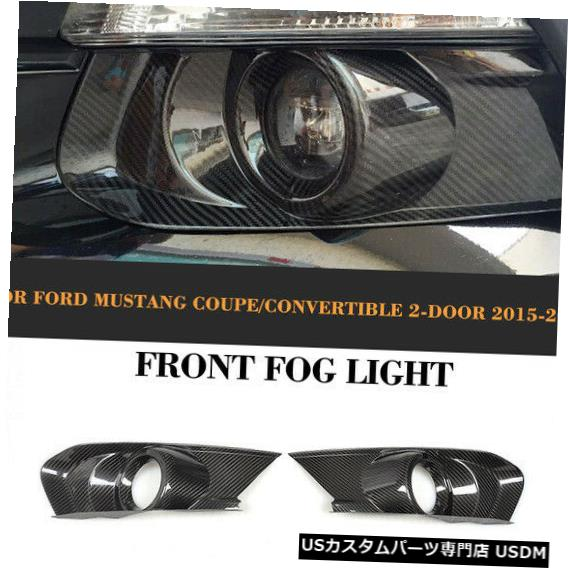 選ぶなら Front Bumper Cover 炭素繊維フロントバンパーフォグランプライトカバーフォードマスタングクーペ15-17 Carbon Fiber Front Bumper Fog Lamp Light Covers for Ford Mustang Coupe 15-17, センボクグン e8f9ef86
