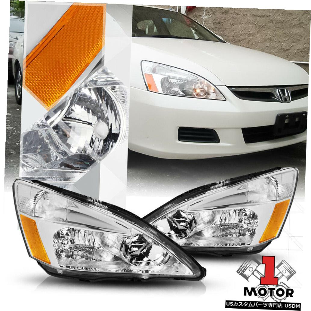 ヘッドライト 03-07ホンダアコード用クロームハウジングヘッドライトアンバーコーナーシグナルリフレクター Chrome Housing Headlight Amber Corner Signal Reflector for 03-07 Honda Accord