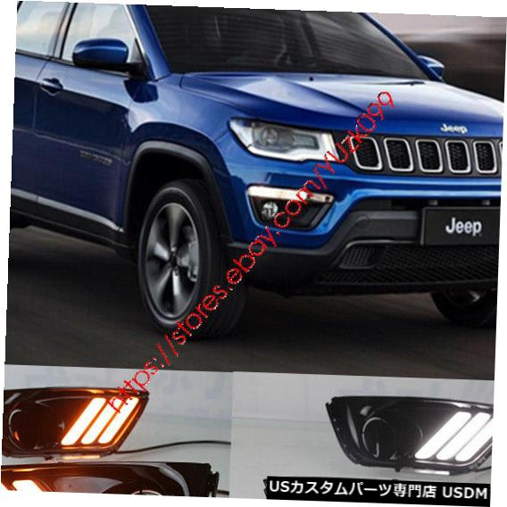 Turn Signal Lamp 2017年のジープコンパスのスイッチバックLEDデイタイムランニングライト/ターンシグナルランプ Switchback LED Daytime Running Lights/Turn Signal Lamps For 2017-up Jeep Compass
