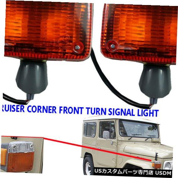 Turn Signal Lamp トヨタランドクルーザー40コードJ40 / 41/42/43/4 5 1960?84コーナーターンシグナルランプ FOR TOYOTA LAND CRUISER 40 CODE J40/41/42/43/45 1960?84 CORNER TURN SIGNAL LAMPS